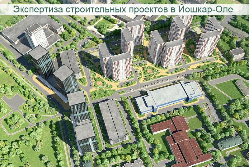 Экспертиза строительных проектов в Йошкар-Оле