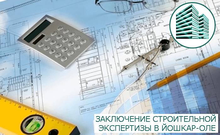 Заключение строительной экспертизы в Йошкар-Оле