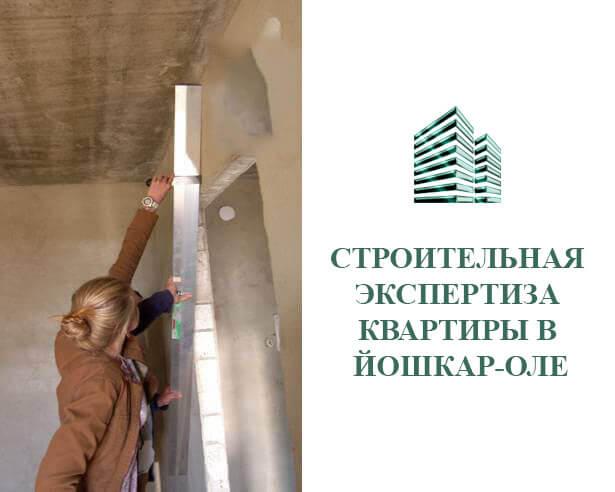 Строительная экспертиза квартиры в Йошкар-Оле
