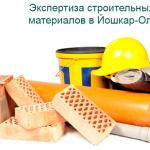 Экспертиза строительных материалов в Йошкар-Оле