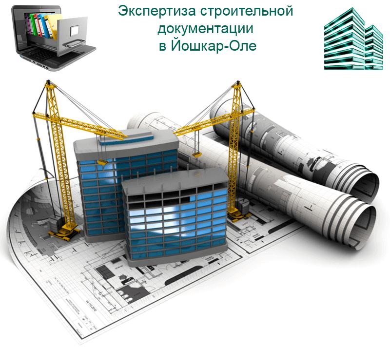 Экспертиза строительной документации в Йошкар-Оле