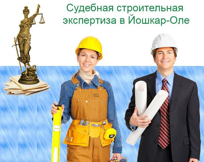 Судебная строительная экспертиза в Йошкар-Оле