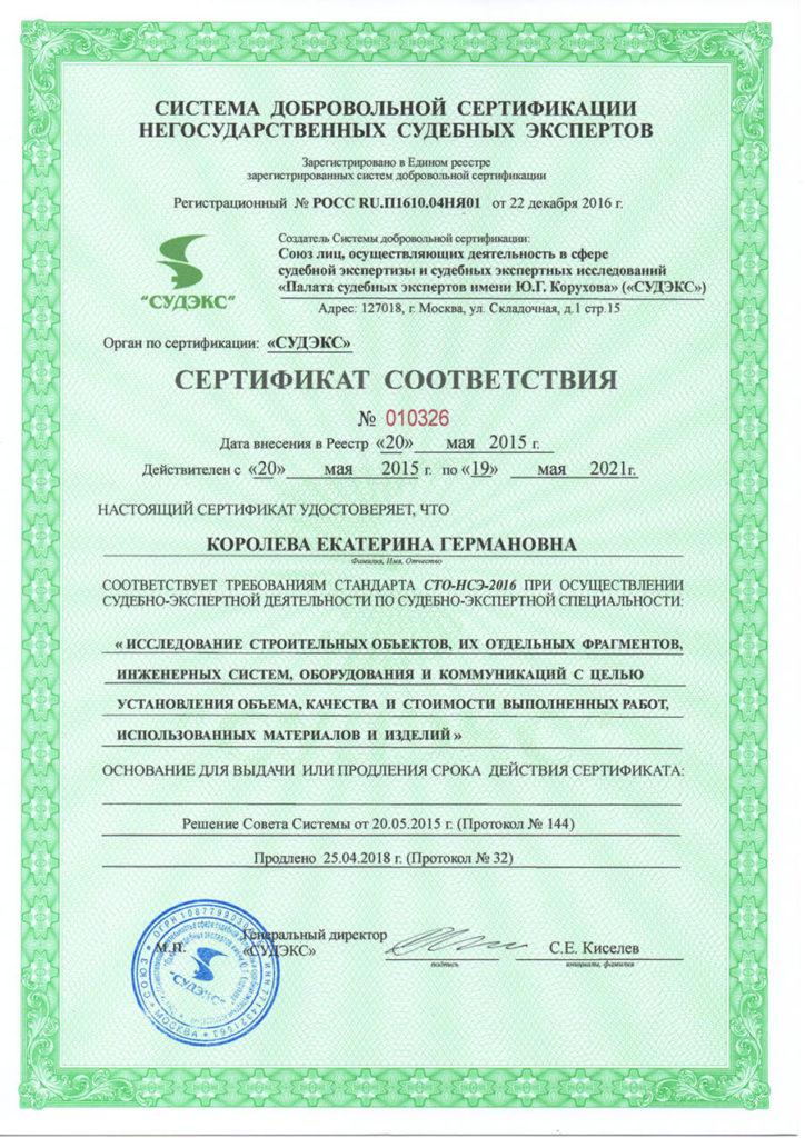 Сертификат соответствия на экспертизу
