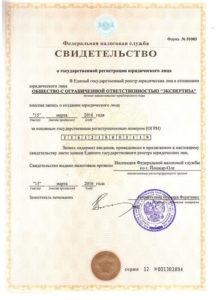 Свидетельство о регистрации ООО Экспертиза